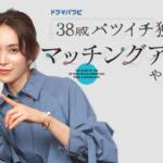 38歳バツイチ1話~最終回ドラマ動画フル視聴見逃し配信再放送まとめはこちら!