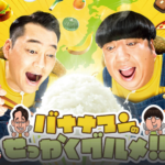 バナナマンのせっかくグルメSP過去~最新放送動画無料視聴見逃し配信再放送はこちら!