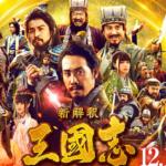 新解釈・三國志の動画無料フルYOUTUBEパンドラデイリーモーションはこちら!