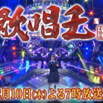 歌唱王2020過去〜最新放送動画無料視聴見逃し配信再放送はこちら!