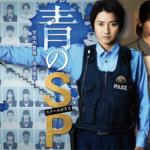 青のSP(スクールポリス)1話〜最終回ドラマ動画フル無料視聴見逃し配信再放送はこちら!