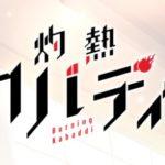 灼熱カバディ1話~最終回アニメ動画全話無料視聴見逃し配信再放送はこちら!