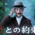 死との約束ドラマ動画フル無料視聴見逃し配信再放送はこちら!