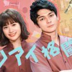 レンアイ格闘家1話〜最終回FODスピンオフドラマ動画無料視聴フル配信はこちら!