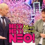 HEY!HEY!NEO!ミュージックチャンプ2021動画フル無料視聴見逃し配信再放送はこちら!