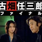 古畑任三郎ファイナル/ラストダンス動画フル無料視聴見逃し配信再放送はこちら!